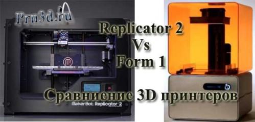 сравнение 3D принтеров Replicator2 и Form1